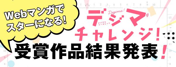 デジマチャレンジ!受賞作品結果発表!