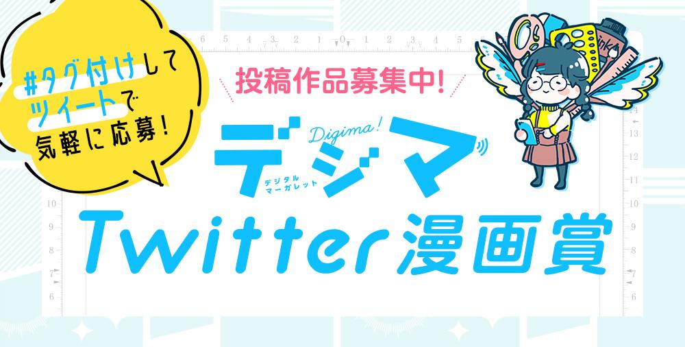 デジマTwitter漫画賞募集