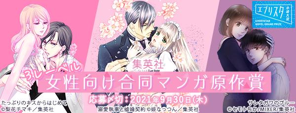 エブリスタ 女性向け合同漫画原作賞