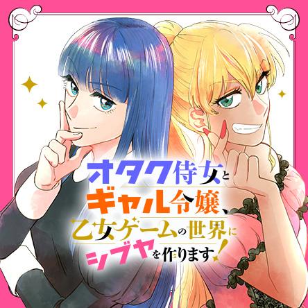 オタク侍女とギャル令嬢、乙女ゲームの世界にシブヤを作ります!