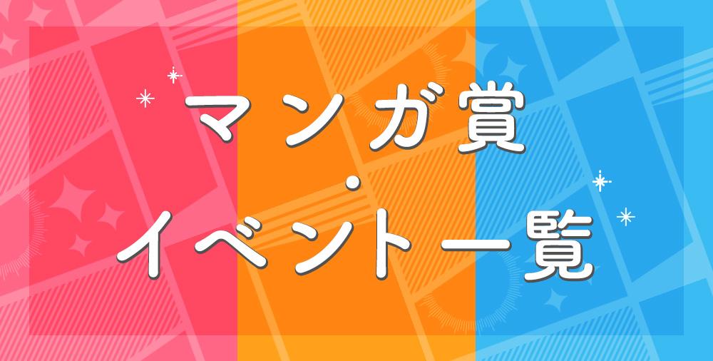 マンガ賞・イベント一覧