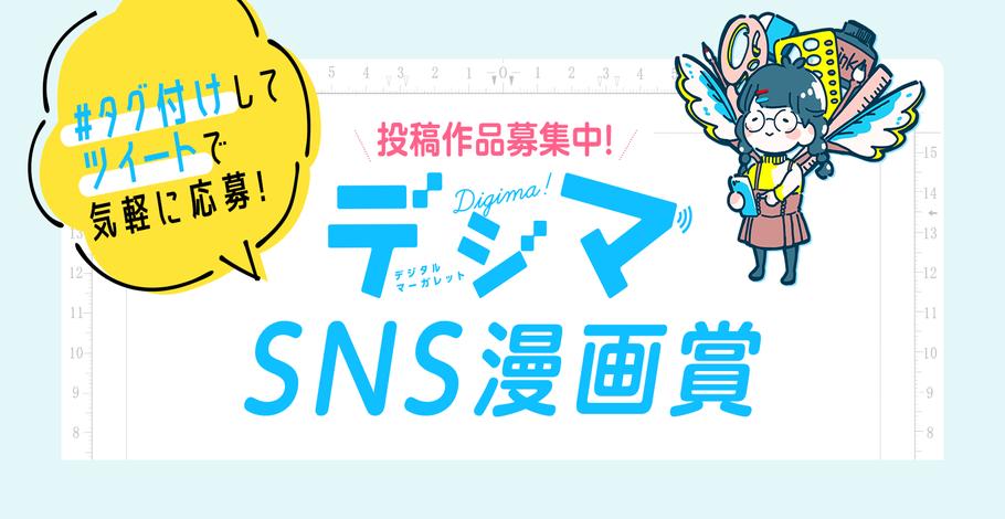 デジマSNS漫画賞募集